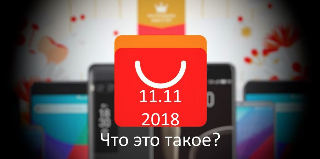 11.11 2018 aliexpress soskidkami