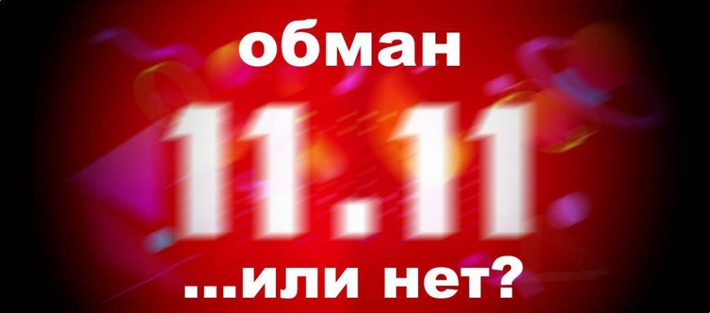 обман aliexpress 11.11 soskidkami