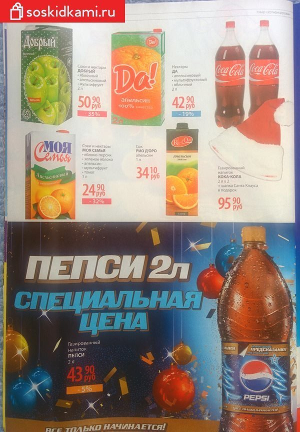 Цены на еду и алкоголь в России - 2009 год