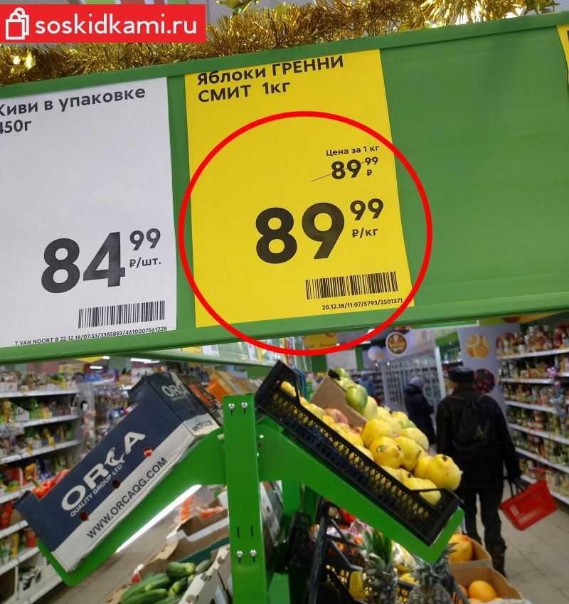 Цены в Пятерочке - обман