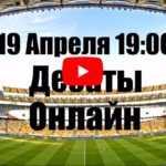 Зеленский vs. Порошенко: онлайн-трансляция дебатов 19 апреля, где смотреть видео