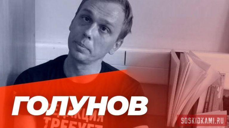 Голунов Иван (Медуза): за что арестовали, какие обвинения, одиночные пикеты (фото, видео)
