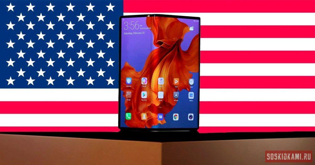 Трамп отменил санкции против Huawei. Что происходит?